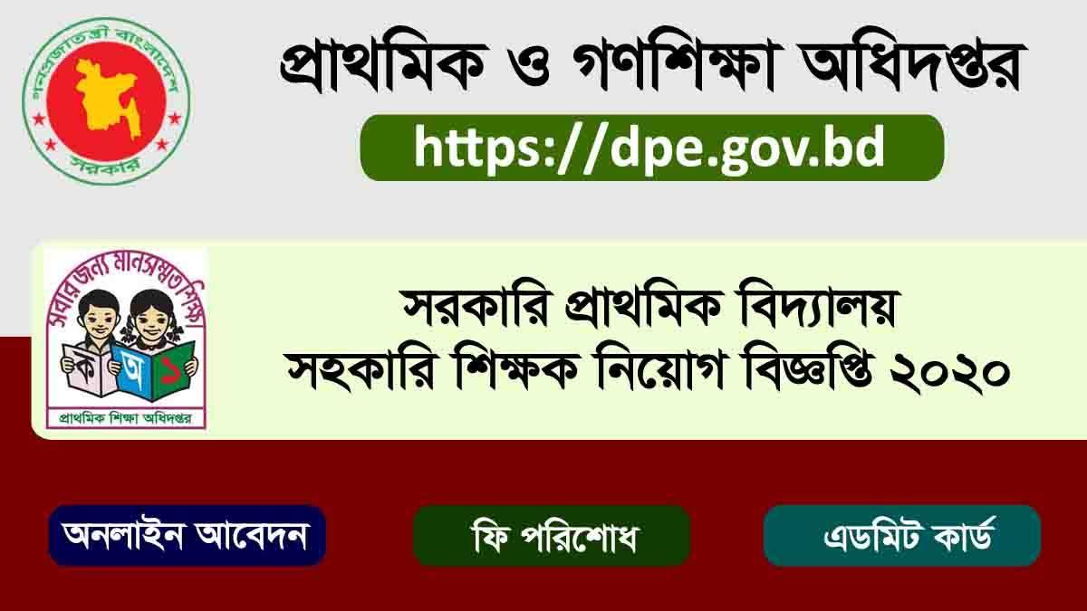 Govt primary school job,Primary Teachers Job 2020,