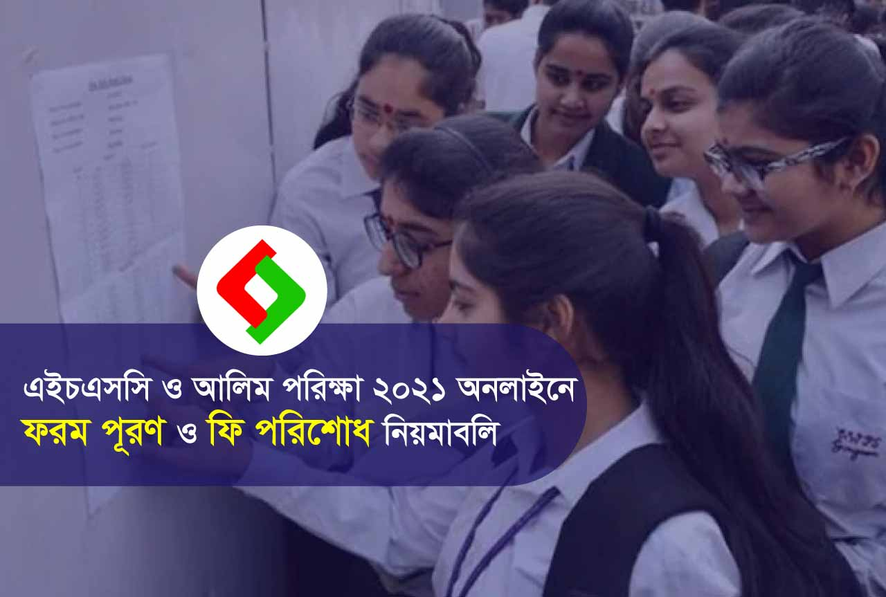HSC And Alim Exam Form Fill Up Notice 2021